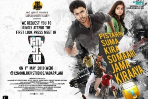 Neram (2013) Wallpapers, Images, Photos