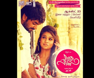Raja Rani (2013) Movie Poster