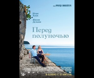 Before Midnight Posters