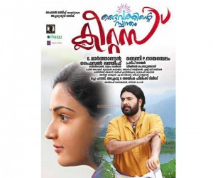 Daivathinte Swantham Cleetus (2013) Poster