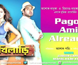 Khiladi Bengali Movie 2013 300x250 Khiladi   Bengali Movie (2013)