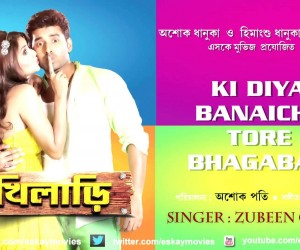 Khiladi - Bengali Movie (2013) Poster