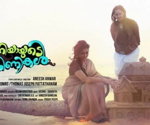 Zachariayude Garbhinikal Malayalam Movie First Look